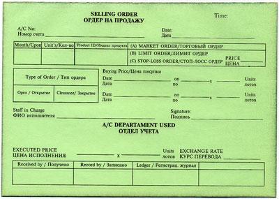 Selling Order Ticket